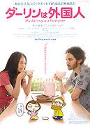 Darling wa Gaikokujin (2010)
