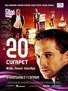 20 cigaret (2007)