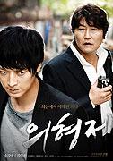 Euihyeongje (2010)
