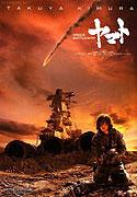 Uchû senkan Yamato (2010)