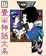 Yojō-han shinwa taikei (2010)
