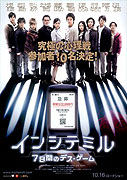 Inshite miru (2010)