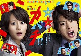 Tokujo kabachi!! (2010)