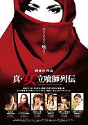Shin onna tachiguishi retsuden (2007)