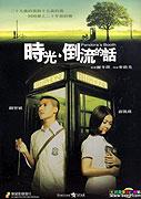 Shi Guang Dao Liu De Hua (2008)