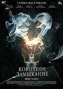 Korotkoe zamykanie (2009)