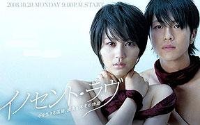 Inosento rabu (2008)