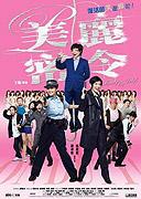 Mei lai muk ling (2010)