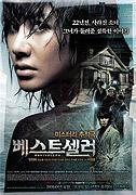 Beseuteu serreo (2010)