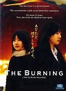 Buryure (2008)