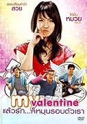 My Valentine (2010)