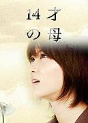 14 Sai no Haha (2006)