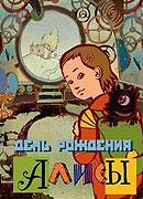 Den rozhdeniya Alisy (2009)