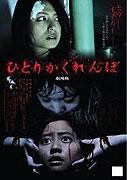 Hitori kakurenbo (2009)
