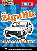 Žigulik - ikona socialismu (2009)