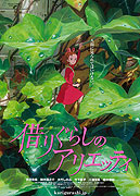 Karigurashi no Arrietty (2010)