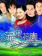 Liu xing hua yuan (2001)