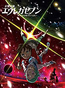 Kōkyō shihen Eureka Seven: Poketto ga niji de ippai (2009)
