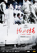 Shang hai chuan qi (2010)