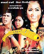 Mun ma gub kwam mud (1971)