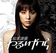Warui Yatsura (2007)