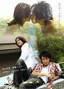 Ai no kotodama (2008)