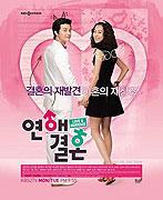 Yeonae Kyeolhon (2008)