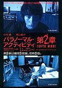 Paranômaru akutibiti Dai-2-shou: Tokyo Night (2010)