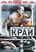 """Kraj<span class=""""name-source"""">(festivalový název)</span> (2010)"""