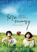 Cheongukui Woopyeonbaedalbu (2009)