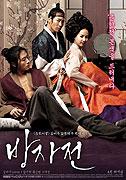 Bangjajeon (2010)