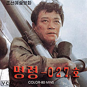 Myung ryoung-027 ho (1986)