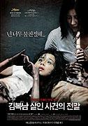 "Případ Kim Bok-Nam<span class=""name-source"">(festivalový název)</span> (2010)"