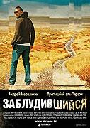 Strayed (2009)