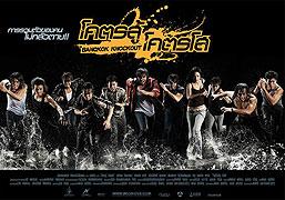 Koht Soo Koht Soh (2010)
