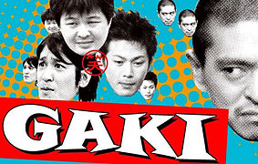 Gaki no tsukai ya arahende!! (1989)
