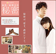 Himitsu (2010)