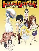 Dragon Crisis! (2011)