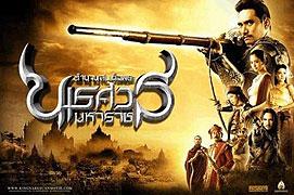 Tamnaan somdet phra Naresuan maharat: Phaak prakaat itsaraphaap (2007)