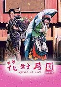 Fa hou yuet yuen (2004)
