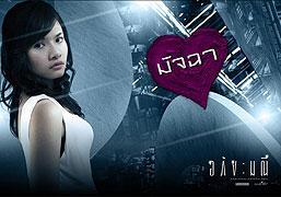 Apai:mani (2008)