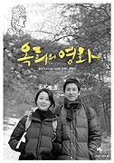 """Okin film<span class=""""name-source"""">(festivalový název)</span> (2010)"""