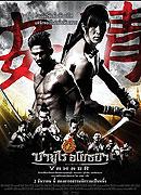 Yamada : The Samurai of Ayothaya (2010)