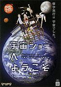 Uchū Show e yōkoso (2010)