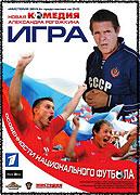 Igra (2008)