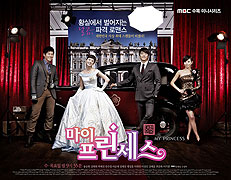 My Princess (2011)