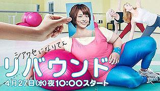 Rebound (2011)