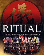 Rituály samurajů: Soma Nomaoi (2009)