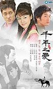 Chun-nyun Ji-ae (2003)