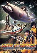 Wakusei daisenso (1977)